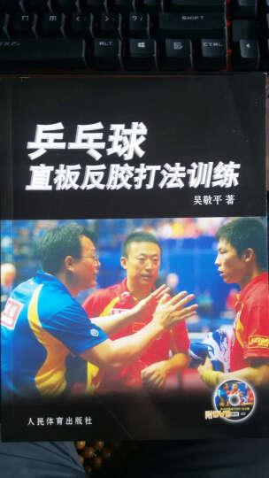 乒乓球直板反胶打法训练(附DVD) 晒单图