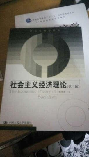 现货 研究生教学用书:社会主义经济理论(第3版) 杨瑞龙  中国人民大学出版社 晒单图