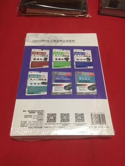 SolidWorks 2015中文版从入门到精通 晒单图