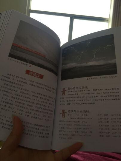 西藏:改变一生的旅行(全新修订版) 尼玛达娃 9787557000738 晒单图