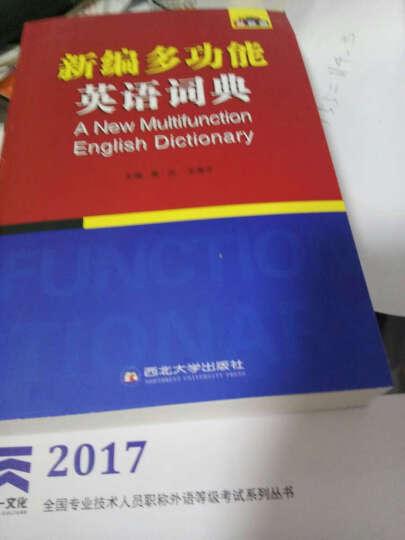 备考2018 职称英语2017辅导教材+真题+词典3本(理工综合卫生类a级b级c级) 卫生类A级 晒单图