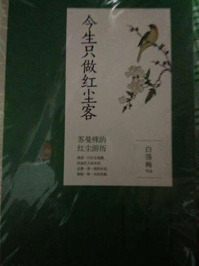 【中信书店】今生只做红尘客(彩色插图版) 晒单图
