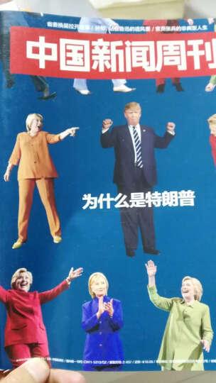 中国新闻周刊(2016年11月第42期) 晒单图