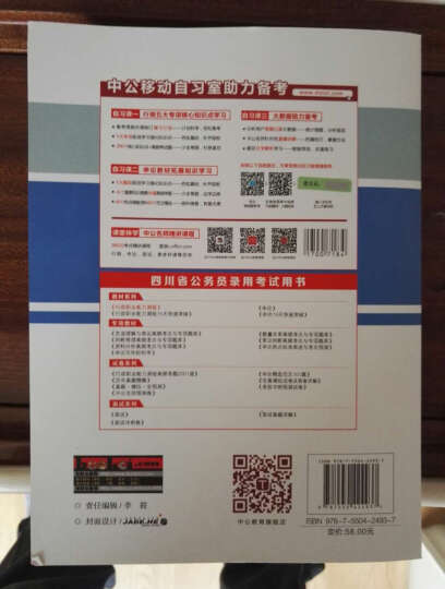 中公版·2017年四川省公务员录用考试专用系列教材:行政职业能力测验(第11版) 晒单图