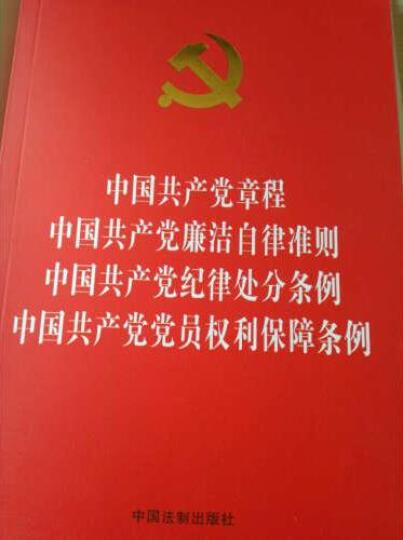 中国共产党问责条例(附《中国共产党纪律处分条例》) 晒单图