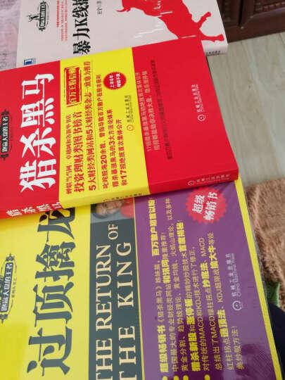 包邮 暴力K线擒大牛+ 过顶擒龙 跑赢大盘的王者系列炒股书籍 晒单图