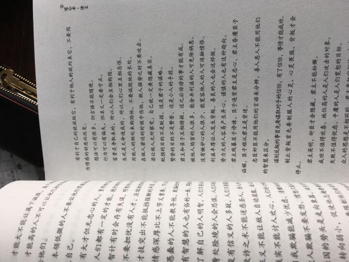 天下无谋之谋世制胜系列:度心术+观人经+谏学+势胜学+予学(套装全5册),智慧熊图书 晒单图