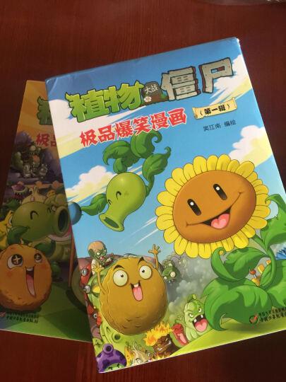 植物大战僵尸2吉品爆笑多格漫画1-35册漫画书小学生 7-10岁小学生课外阅读书籍动漫连环画卡通故事 晒单图