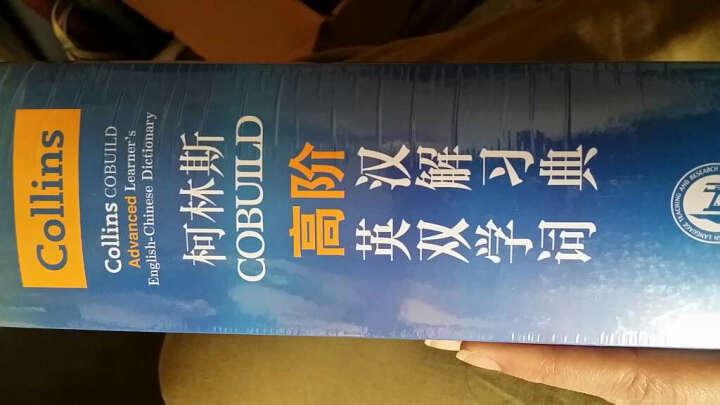 柯林斯COBUILD高阶英汉双解学习词典 晒单图