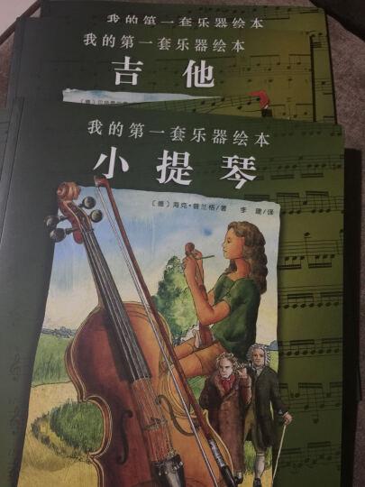 我的第一套乐器绘本(套装全7册) 晒单图