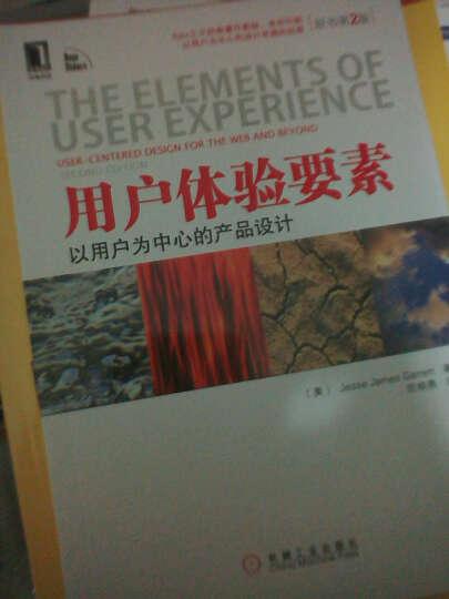 用户体验要素 以用户为中心的产品设计 原书第2版  美加瑞特 计算机与互联网 书籍 晒单图