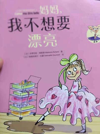 让孩子做真实的自己:妈妈,我不想要漂亮+妈妈,我不想要跳舞(套装全2册) 晒单图