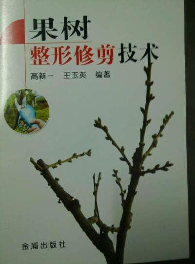 果树整形修剪技术 晒单图