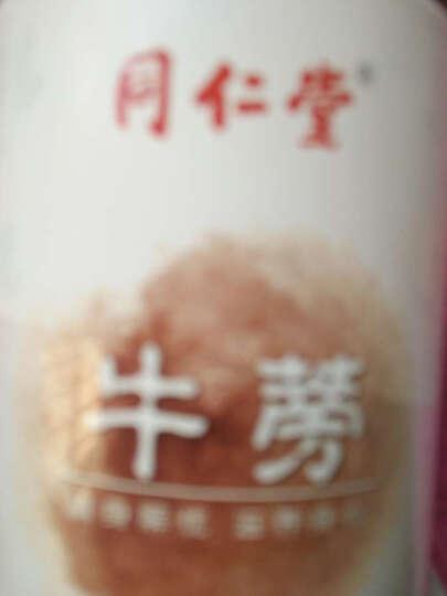 同仁堂 牛蒡茶170g*1罐+帝勃淫羊藿1瓶 晒单图