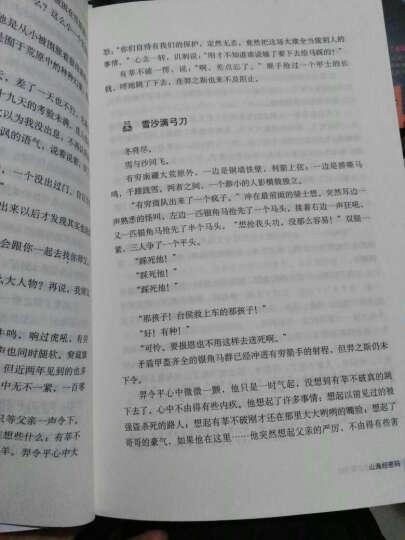 山海经密码(大全集)(套装共5册) 晒单图