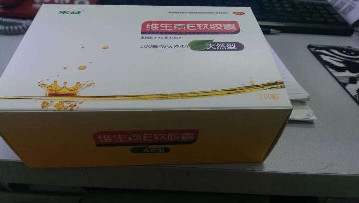 来益 维生素E软胶囊(天然型) 100粒 1盒 晒单图