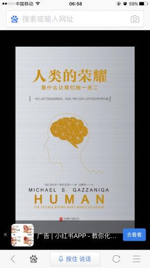 人类的荣耀:是什么让我们独一无二 [罗辑思维] 晒单图