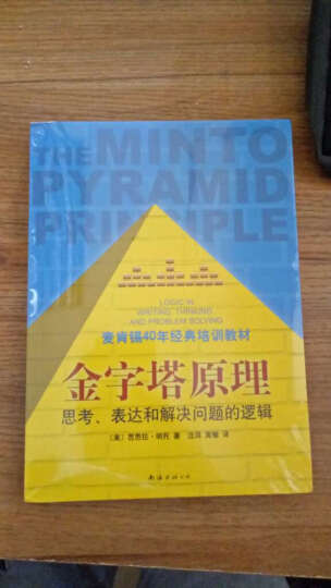 哈佛非虚构写作课:怎样讲好一个故事+金字塔原理 套装2册写作思维与技巧宝典编 怎样讲好一 晒单图