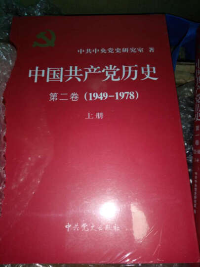 中国共产党历史第一卷第二卷全套(1921-1978  全四卷)中共党史出版社 晒单图