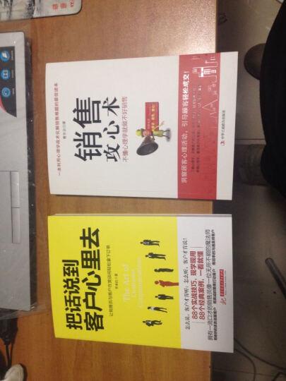 【买一赠一】把话说到客户心里去+销售攻心术销售营销书籍全2册销售心理学市场营销管理学 晒单图