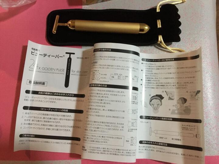 蔚丽吧(Beauty Bar) 原装日本进口瘦脸美容仪黄金棒24K家用电动脸部按摩棒 T头beauty bar 晒单图