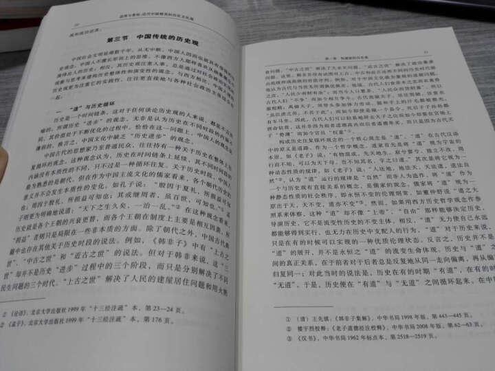 世界历史进程中多元文明互动与共生研究丛书·选择与重构:近代中国精英的历史文化观 晒单图