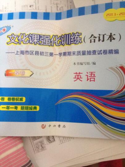 2015-2018年版领先一步文化课强化训练合订本初三中考英语一模卷上海市区县初三第一学 晒单图