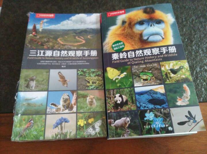 中国国家地理 三江源自然观察手册 晒单图