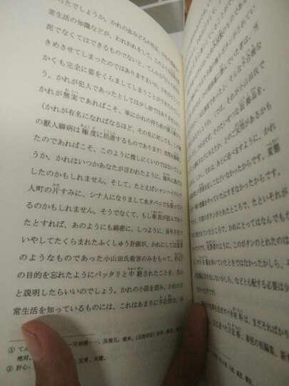 阴兽 (日汉对照全译本) 晒单图