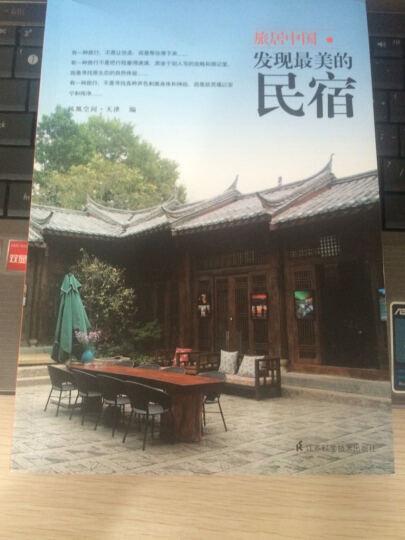 旅居中国:发现最美的民宿 晒单图