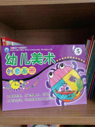 我的第一本绘画书:幼儿美术创意画册(5) 晒单图