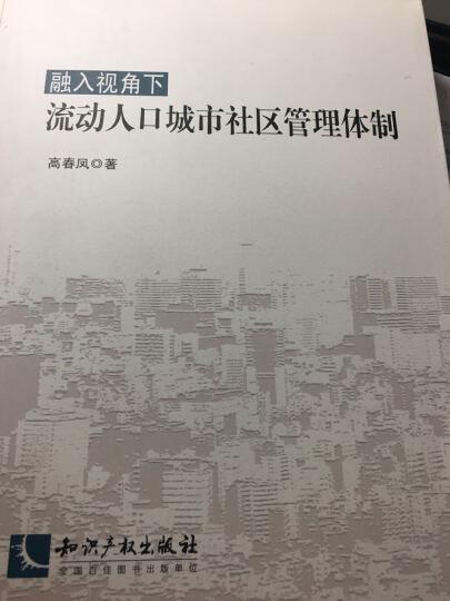 融入视角下流动人口城市社区管理体制 晒单图