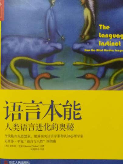 """史蒂芬·平克""""语言与人性""""主题套装(套装共2册) 晒单图"""