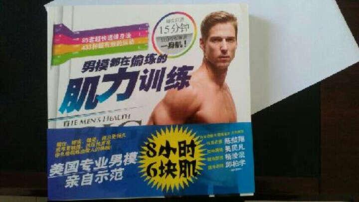 男模都在偷练的肌力训练 晒单图