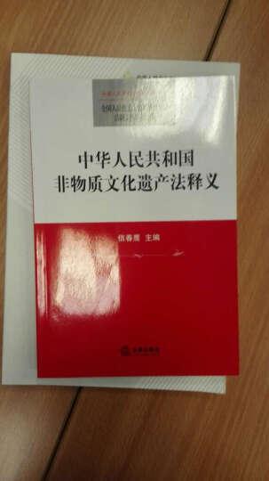 中华人民共和国非物质文化遗产法释义 晒单图