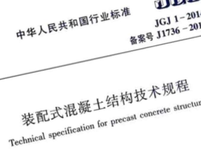 【正版现货】JGJ 1-2014 装配式混凝土结构技术规程 实施日期2014-10-01 晒单图