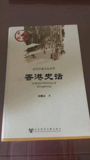 中国史话·近代区域文化系列:香港史话 晒单图