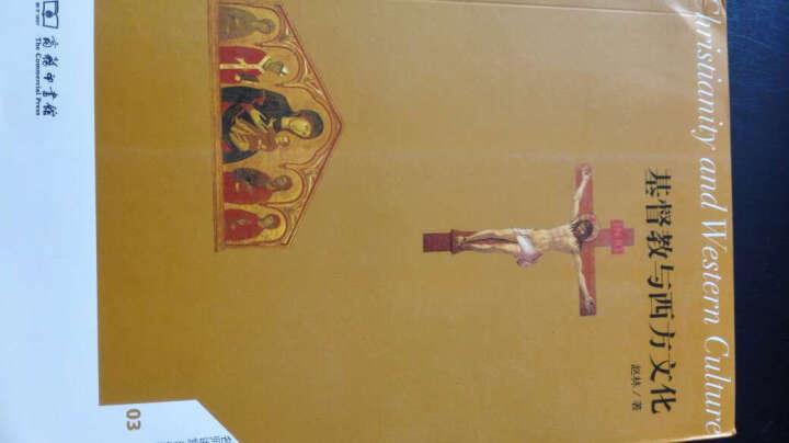 基督教与西方文化 晒单图