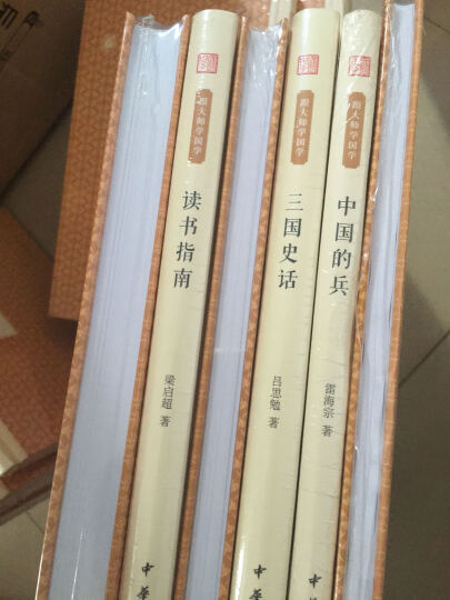 中国历史研究法/跟大师学国学·精装版 晒单图