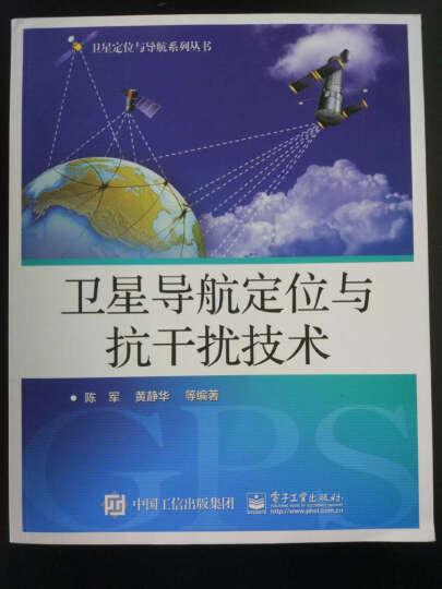 卫星导航定位与抗干扰技术 晒单图