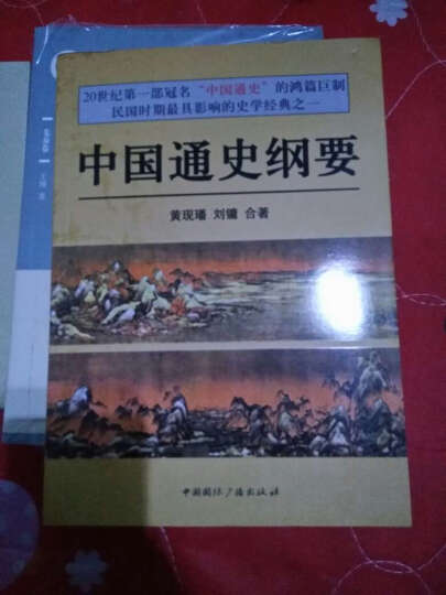 中国通史纲要 晒单图