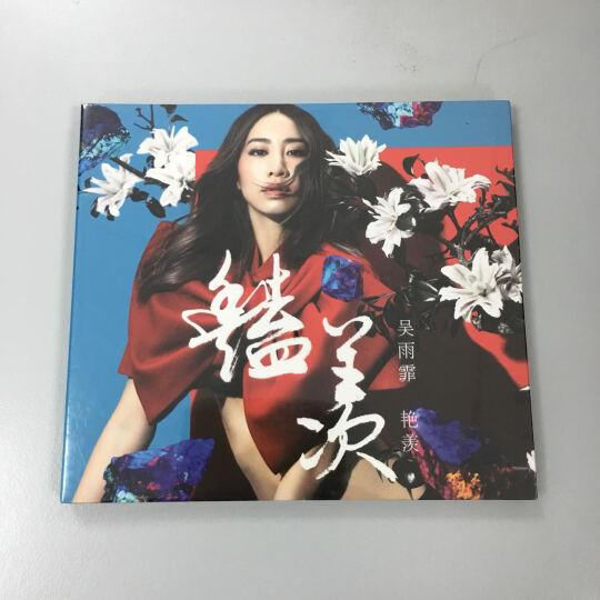 吴雨霏:艳羡(CD) 晒单图