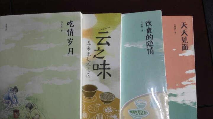 寻味书系:天天见面+饮食的隐情+吃情岁月+云之味(套装共4册) 晒单图
