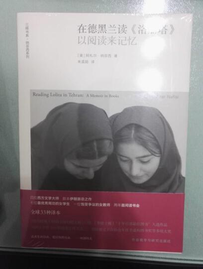 在德黑兰读《洛丽塔》:以阅读来记忆 晒单图