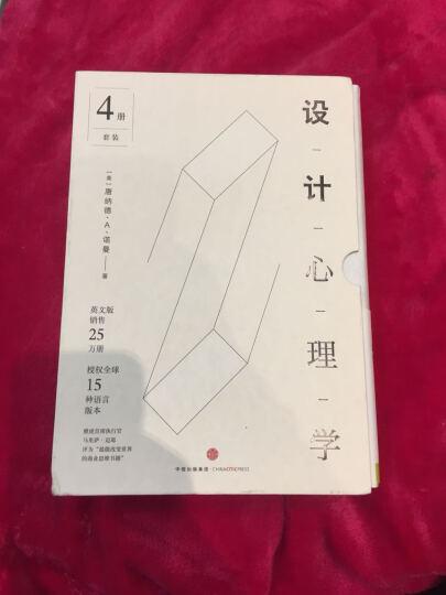 设计心理学(套装共4册) 晒单图