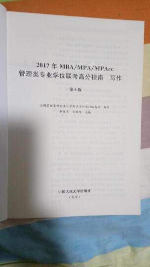 2017年 MBA/MPA/MPAcc管理类专业学位联考高分指南 写作(第6版) 晒单图