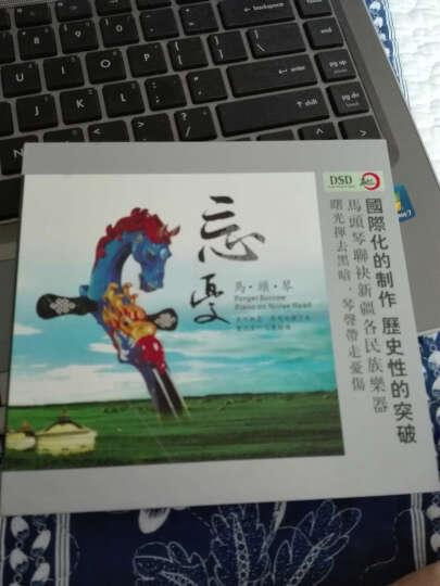 马头琴《忘忧》(京东特价版)(CD) 晒单图