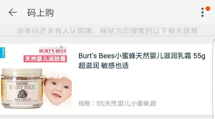 Burt's Bees 美国Burt's Bees 小蜜蜂面霜润肤霜滋润面霜 孕妇可用  晒单图