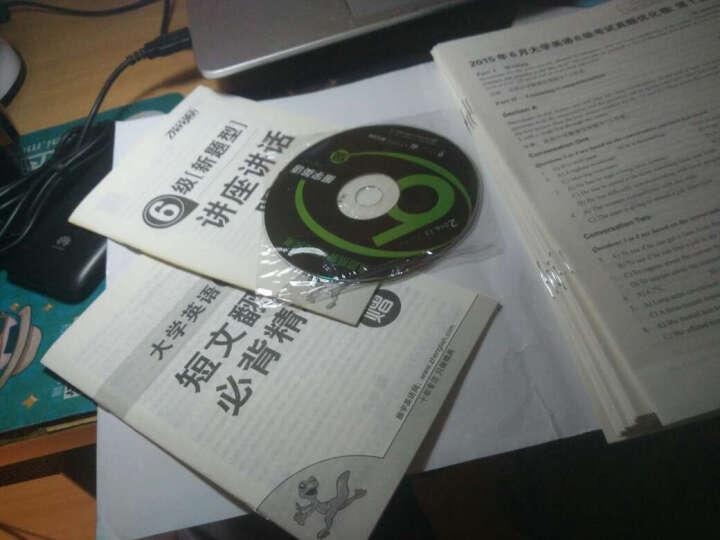 振宇英语·2016.12大学6级真题高分一本全(12套真题+听力阅读翻译写作分项训练 附光盘) 晒单图