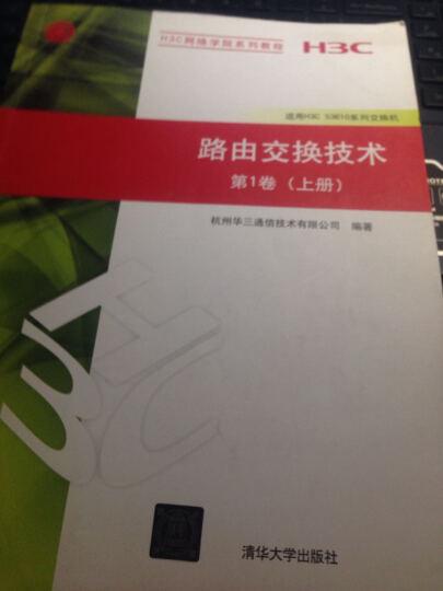 现货包邮 路由交换技术第1卷(上册+下册)(H3C网络学院系列教程)全套2本书 路由器交换 晒单图